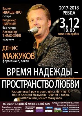 03.12 Денис Мажуков в Филармонии!