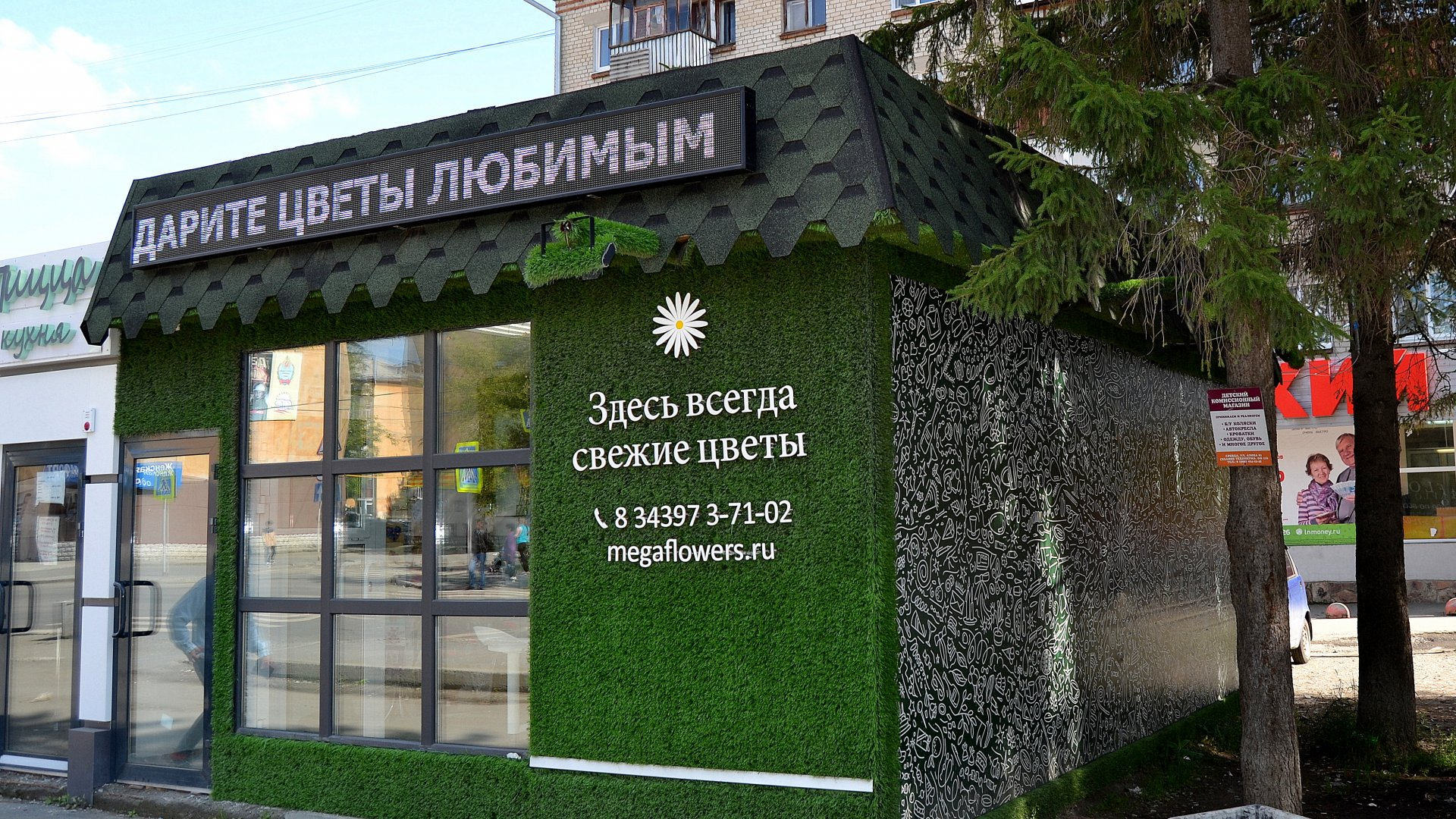 magazin-tsvetov-megaflauers-chelyabinsk