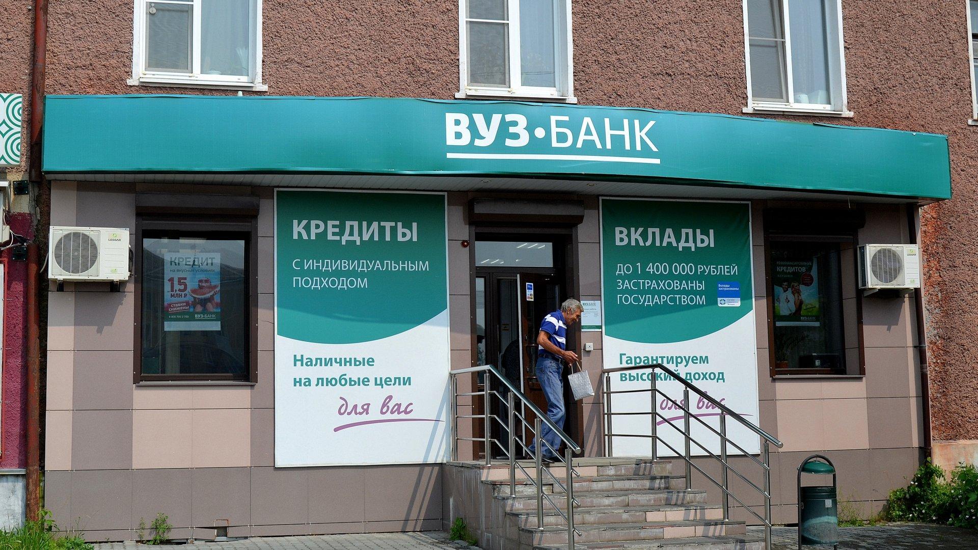 банковские займы в южно сахалинске